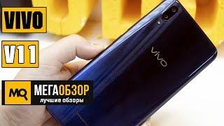 Vivo V11 обзор смартфона