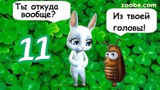 Zoobe Зайка: Зайкины тараканчики (⚗‿⚗), выпуск 11