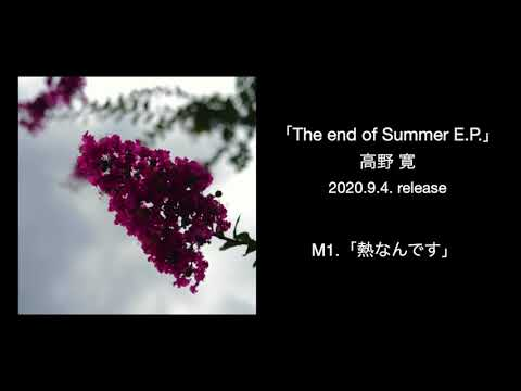The End of Summer EP : trailer