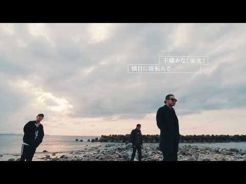 9-BLOW -Hurt Rocker-  feat. CENE / LION   -Official Video-