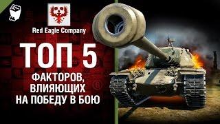 ТОП 5 факторов, влияющих на победу в бою - Выпуск №58 - от Red Eagle [World of Tanks]