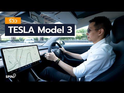 [spin9] รีวิว Tesla Model 3 Long Range – หรู ล้ำ แรง ชาร์จครั้งเดียววิ่งได้ 500 กิโล