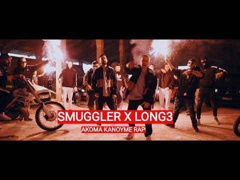Smuggler X Long3 - Ακόμα κάνουμε rap (Official Music Video)