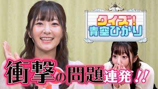 【衝撃】YouTubeの洗礼を受ける!【青空ひかり】二刀流なクイズ!