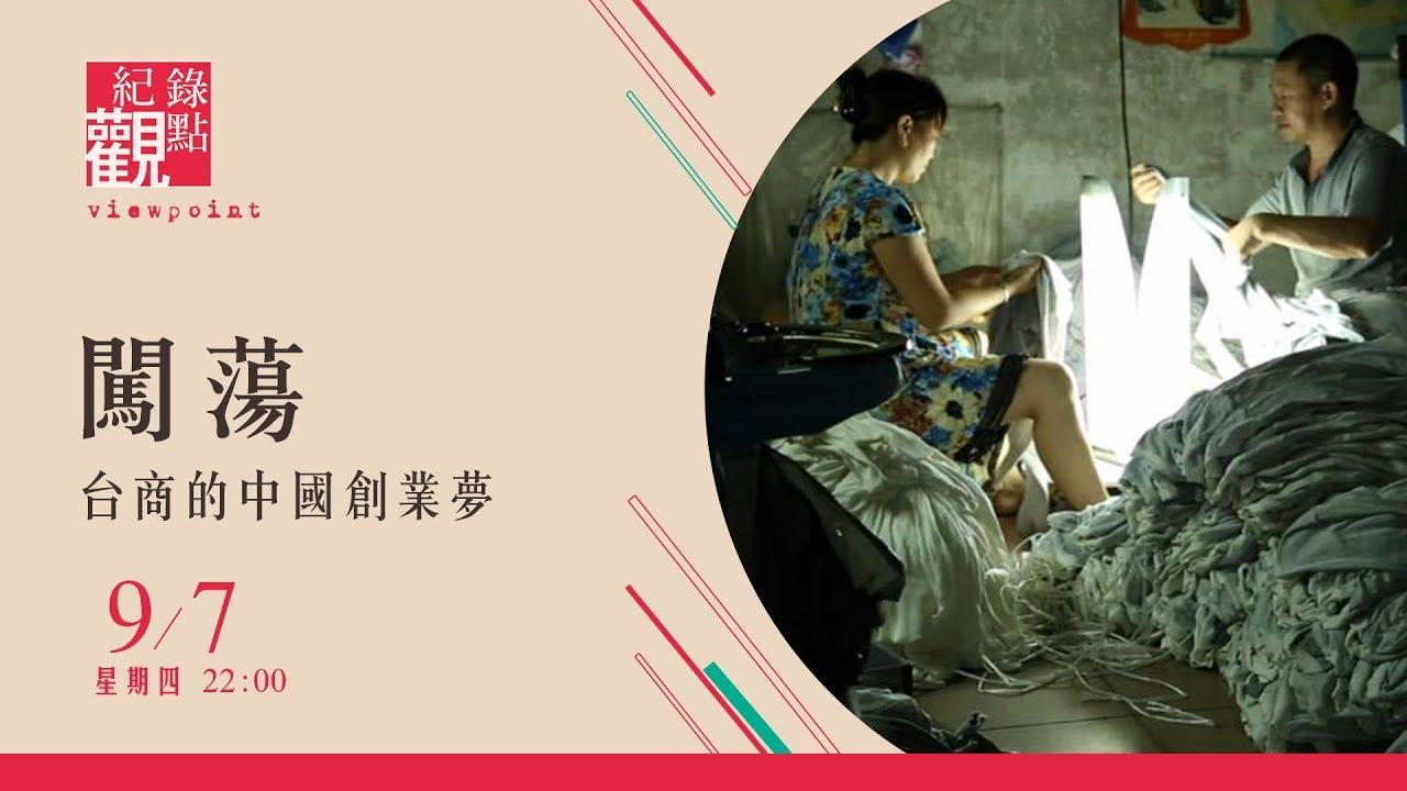 9/7 (四) 22:00 紀錄觀點【闖蕩-臺商的中國創業夢】- 深圳第一 中國第一 世界第一 - YouTube