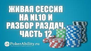 Покер обучение | Живая сессия на NL10 и разбор раздач. Часть 12