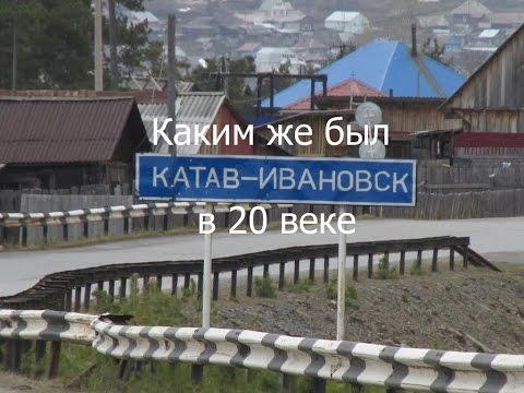 знакомства катав ивановск