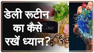 कोरोना काल में डेली रूटीन का कैसे ध्यान रखें? | Doctors Conclave | Latest News | Hindi News