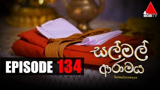සල් මල් ආරාමය | Sal Mal Aramaya | Episode 134 | Sirasa TV Thumbnail