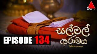 සල් මල් ආරාමය | Sal Mal Aramaya | Episode 134 | Sirasa TV Thumbnail