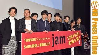 俳優集団・劇団EXILEの全メンバーが総出演、疾走感溢れるSABU監督ワール...