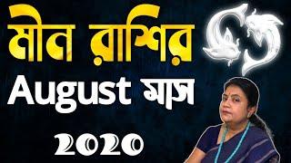 Pisces #Rashifal Augusy 2020  মীন রাশির অগাস্ট মাসের রাশিফল 2020।। কেমন যাবে মীন রাশির ?