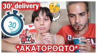 Τρώω μόνο delivery που έρχεται μέσα σε 30 λεπτά | Marianna Grfld