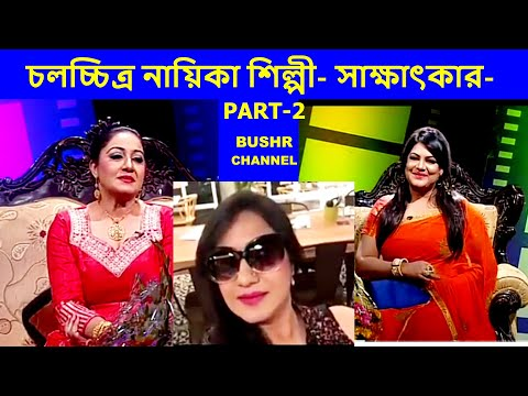 SHILPI -  POPULAR ACTRESS OF BANGLA MOVIE. PART- 2.