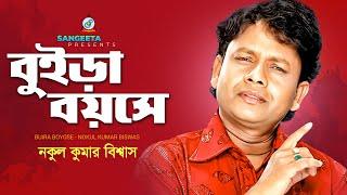 Buira Boyose - Nokul Kumar Bishas - Full Music Video