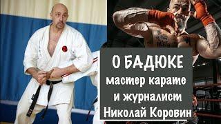 Николай Коровин о карате и о том как Бадюк и Федоришен завоевали имя в Москве
