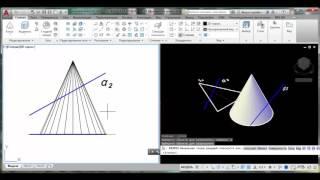 [Начертательная геометрия 3D] Плоское сечение поверхности  конуса (часть 1)