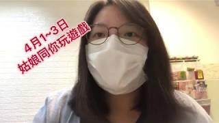 Publication Date: 2020-03-27   Video Title: 標小訓輔組-停課期間活動宣傳片
