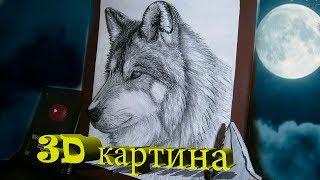 DIY 3D картина волка!!!Своими руками!