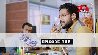 Neela Pabalu | Episode 195 | 07th February 2019 | Sirasa TV Thumbnail