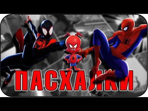 23 ПАСХАЛКИ в Человек-паук: Через вселенные [Easter Eggs]