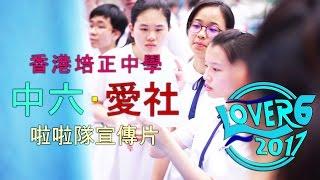 香港培正中學 - 中六級愛社啦啦隊宣傳片 #1