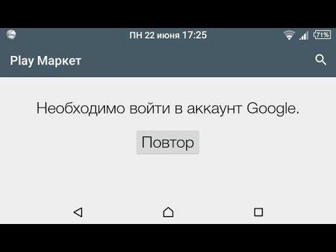 Вход в аккаунт google play