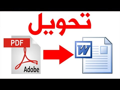 كيفية تحويل ملفات ال Pdf باللغة العربية الى وورد والتعديل عليها