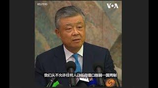 中国驻英大使:纵容香港的外部势力只会搬起石头砸自己的脚