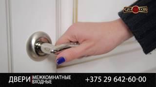 Обзор межкомнатной двери МП-1 из массива ольхи Эмаль (Максигрупп) от Graddoor.by(, 2017-02-09T09:38:43.000Z)