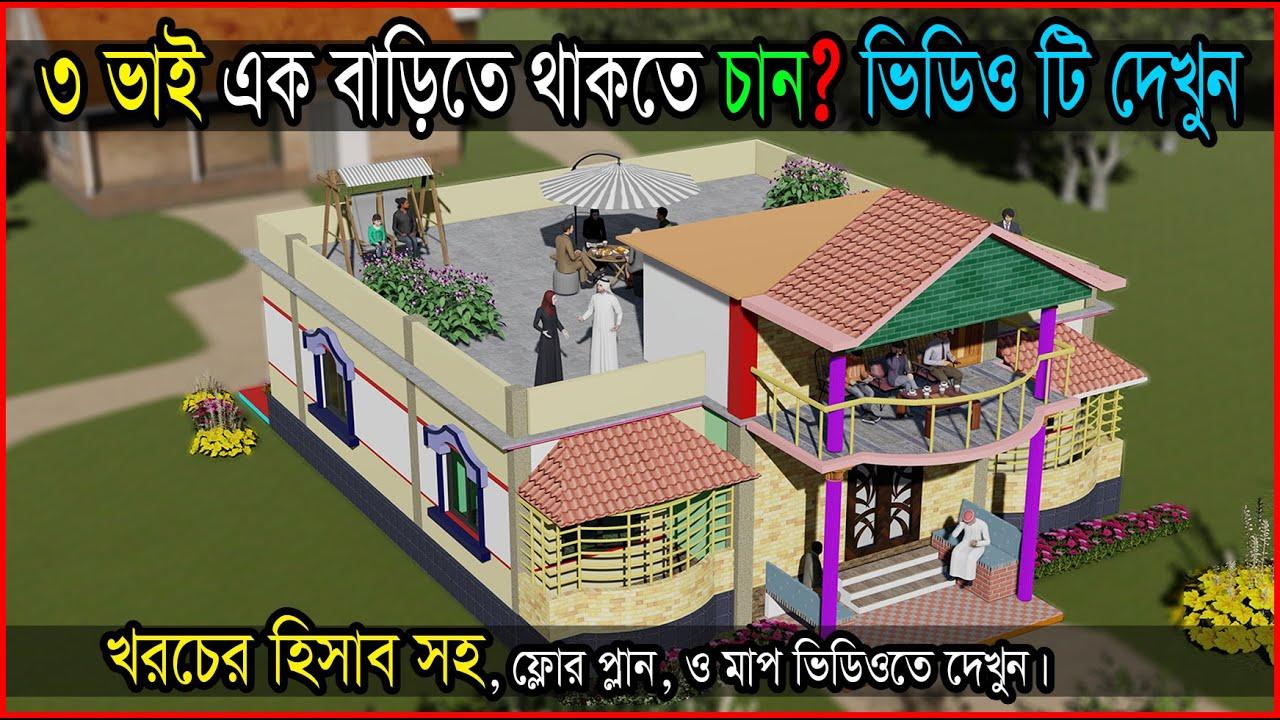 ৩ ভাইয়ের জন্য একটি বাড়ির ডিজাইন।, 5 Bedroom House Design In Bangladesh