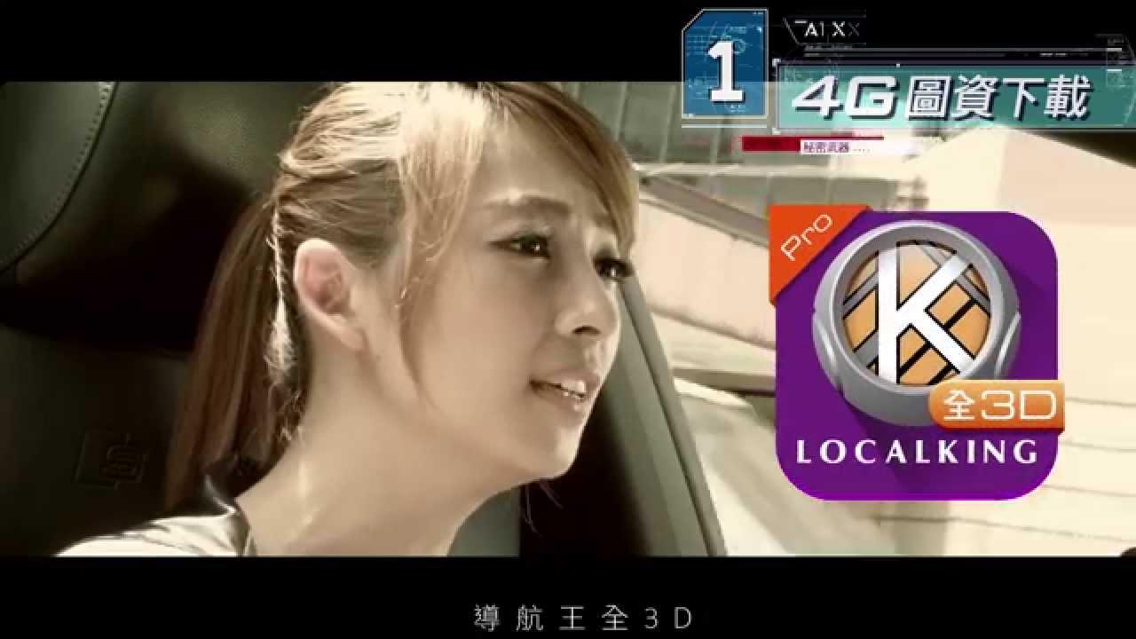 樂客導航王全3D產品介紹 火辣女警阿喜 功能版 - YouTube