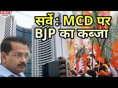 Delhi MCD में BJP की सुनामी- Survey, Kejriwal का दूर-दूर तक नहीं चलेगा पता