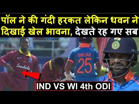 India vs West Indies 4th Odi: Shikhar Dhawan Show Sports Sprit in Mumbai ODI | Headlines Sports
