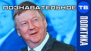 ПУТИН назначил ЧУБАЙСА послом Запада в России (Артём Войтенков)