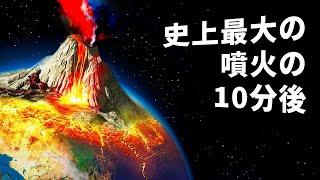 【イエローストーン】史上最大の噴火!10分後に何が起こったの?