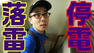 新幹線が落雷で停電!トイレから出られない瀬戸弘司!
