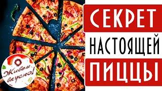 Итальянская пицца рецепт. Как готовится настоящая пицца. Как готовить пиццу с ветчиной и с курицей.