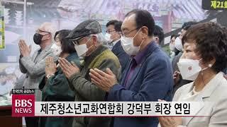 [BBS뉴스] 제주청소년교화연합회 강덕부 회장 연임