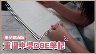 筆記收納整理攻略! //分享中學DSE時期的筆記.DSE溫書寫notes的小tips
