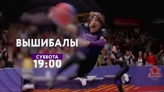 «Вышибалы» на ТНТ4!