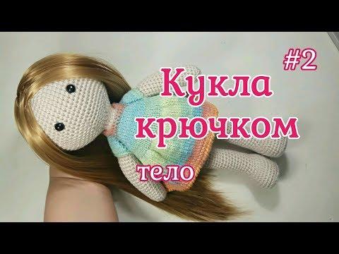 Кукла крючком, Тело, Crochet Doll, Body