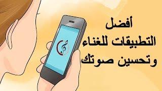 أفضل 5 تطبيقات (الأندرويد والأيفون) لتحسين صوتك في الغناء