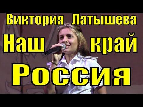 Песня Наш край Россия Виктория Латышева Ансамбль МВД России Грозный