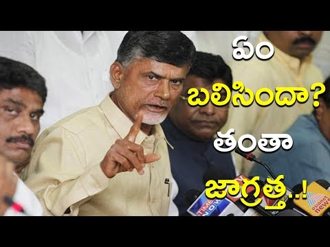 TDP Senior Leader and Minister Warns To CI | Oneindia Telugu