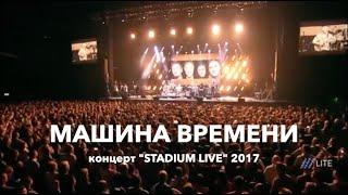 Машина Времени - концерт на Дне Дождения (26.04.2017)