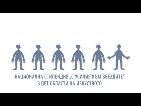 Явор Гърдев Javor Gardev С УСИЛИЯ КЪМ ЗВЕЗДИТЕ PER ASPERA AD ASTRA