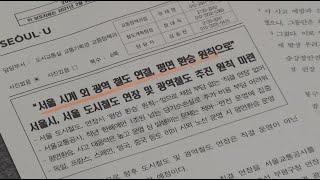 (하남) '직결연장' 불가? 하남지역 &…
