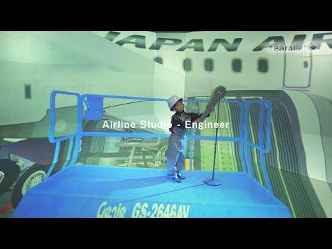Airline Studio - Engineer