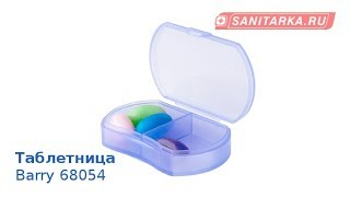 Таблетница Barry 68054
